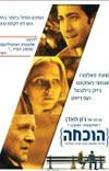 הוכחה - ביקורת DVD