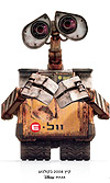 הרובוט של פיקסאר יפתח את פסטיבל ירושלים