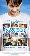 פנינה אמיתית - 500 ימים עם סאמר - ביקורת סרט