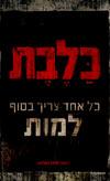 תמונות וטריילר מכלבת - סרט האימה הישראלי הראשון