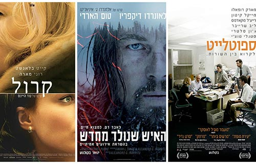 מבצעי הסרטים של חודש ינואר
