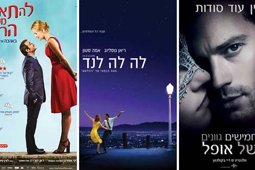ולנטיין דיי: מדריך הצפייה המלא לסרטים הרומנטיים בבתי הקולנוע