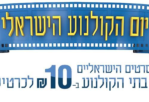יום הקולנוע הישראלי: כל ההמלצות