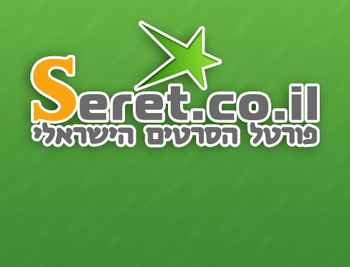 הצביעו לסקר האתר: מה הסרט הישראלי האהוב עליכם לתשעז?