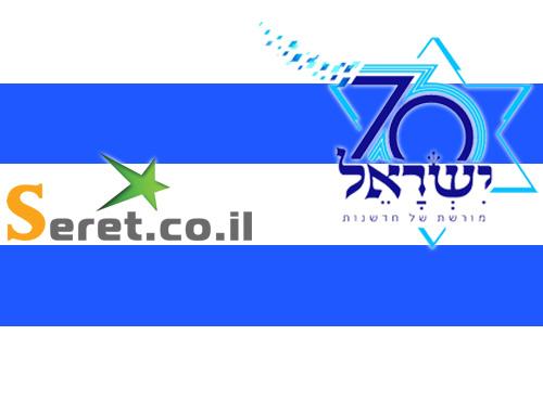 הסרטים האהובים על מפורסמי ישראל - חלק שני