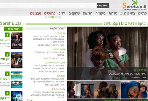 שמחים להציג: העיצוב החדש של אתר Seret