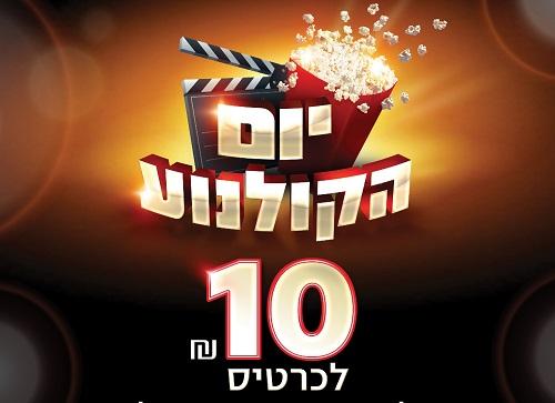 ביום חמישי - יום הקולנוע: כל הסרטים ב-10 שח