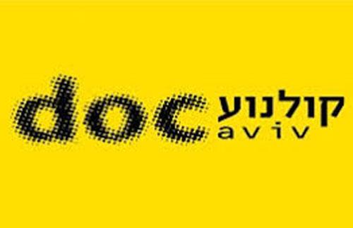 בשל נגיף הקורונה: פסטיבל קאן ופסטיבל דוקאביב נדחו