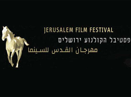 חוזרים לשגרה: פסטיבל הקולנוע ירושלים יתקיים בסוף אוגוסט
