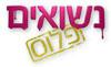 נשואים פלוס – הגרסה הישראלית