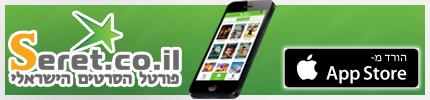 אפליקציית אייפון סרט