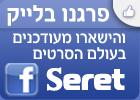 פייסבוק סרט