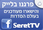 פייסבוק סדרות