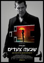 (2013) Oldboy - תמונה / פוסטר הסרט שבעה צעדים (2013)