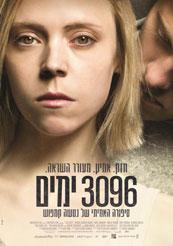 3096 Days - תמונה / פוסטר הסרט 3096 ימים