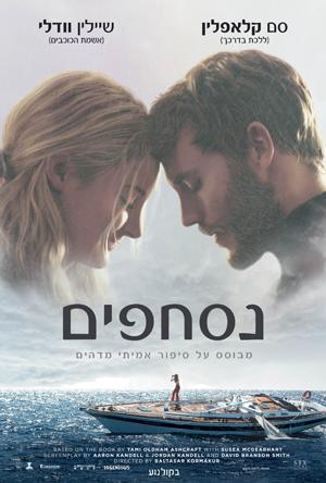 Adrift 2018 - תמונה / פוסטר הסרט נסחפים