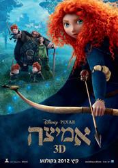 Brave - ���� ��� : �����