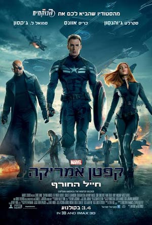 Captain America: The Winter Soldier - ����� / ����� ���� ���� ������: ���� ����� (��� ����)
