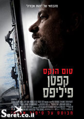 Captain Phillips - פרטי סרט : קפטן פיליפס