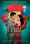 עשיר בהפתעה | Crazy Rich Asians