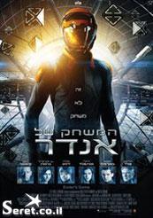 Ender's Game - תמונה / פוסטר הסרט המשחק של אנדר