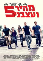 Fast Five - ���� ��� : ���� ������ 5