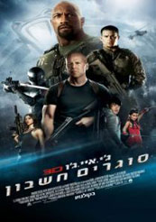 GI Joe 2 Retaliation - ����� / ����� ���� �'� ��� �'�: ������ �����