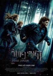 Harry Potter and the Deathly Hallows 1 - פרטי סרט : הארי פוטר ואוצרות המוות חלק 1