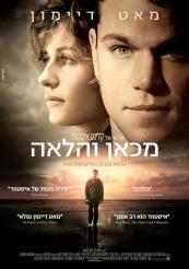 Hereafter - פרטי סרט : מכאן והלאה