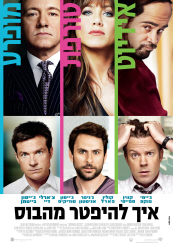 Horrible Bosses - ���� ��� : ��� ������ �����