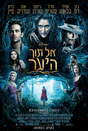 Into the Woods - פרטי סרט : אל תוך היער