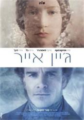 Jane Eyre - פרטי סרט : ג'יין אייר
