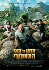 Journey 2: The Mysterious Island - ����� / ����� ���� ��� �� ��� ������� (��� ����)
