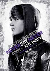 גסטין ביבר הסרט - Justin Bieber Never Say Never | ללא תרגום