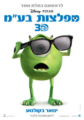 Monsters Inc - ����� / ����� ���� ������ ���
