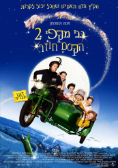 נני מקפי 2: הקסם חוזר  DVDRip חדש