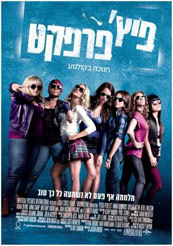 Pitch Perfect - ����� / ����� ���� ���' �����