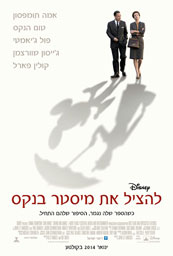 Saving Mr. Banks - ����� / ����� ���� ����� �� ����� ����