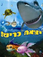 Sharkbait - פרטי סרט : יצאת כריש - מדובב לעברית
