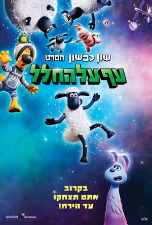 Shaun the Sheep Farmageddon