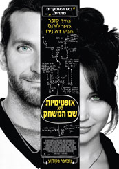 Silver Linings Playbook - ����� / ����� ���� ��������� ��� �� �����