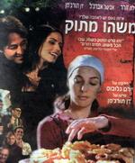צפייה ישירה| הפצצה  סרטים ישראליים לצפייה ישירה!