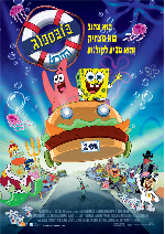 Spongebob And Squarepants Movie - ����� / ����� ���� ��� ����: ����