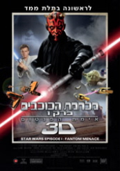 Star Wars ep.1 - The Phantom Menace 3D