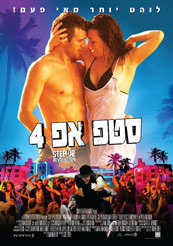 Step Up Revolution - ���� ��� : ��� �� 4
