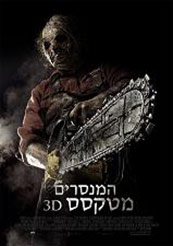 Texas Chainsaw 3D - ����� / ����� ���� ������� ����� (��� ����)