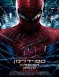 מתי יוצא הסרט The Amazing Spider-Man  ?