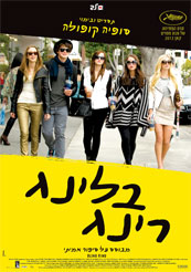 The Bling Ring - פרטי סרט : בלינג רינג