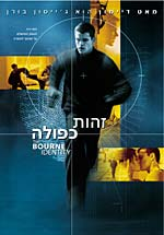 The Bourne Identity - ����� / ����� ���� ���� �����