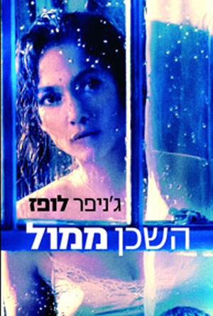 The Boy Next Door - פרטי סרט : השכן ממול